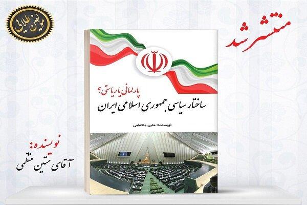 کتاب «ساختار سیاسی جمهوری اسلامی ایران؛ پارلمانی یا ریاستی؟» منتشر شد