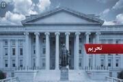 آمریکا از اعمال تحریمهای جدید علیه ایران خبر داد