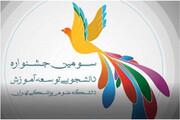 برگزاری سومین جشنواره دانشجویی توسعه آموزش