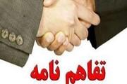 امضای تفاهمنامه کاربرد اینترنت5G در ایران
