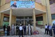 ساختمان آموزشی دانشگاه آزاد ایلام به نام شهید سلیمانی نامگذاری شد