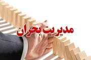 نیاز به ۵ میلیون یورو بودجه برای تجهیز تیمهای اینساراک در ایران