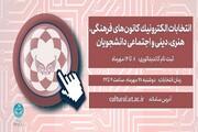 انتخابات کانونهای فرهنگی دانشجویان دانشگاه تهران برگزار میشود