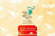 برگزاری جشنواره فیلم مقاومت با حضور سه سینماگر پرتلاش ایرانی