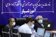 رئیس دانشگاه آزاد اسلامی از ستاد سامانه «آموزشیار» بازدید کرد