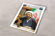 انتشار ویژه نامه الکترونیک همایش ملی «مقاومت اسلامی از نگاه قرآن» به سه زبان