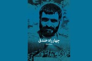 روایت زندگی شهید برونسی در یک نمایشنامه