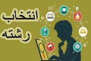 مهلت ثبتنام پذیرش براساس سوابق تحصیلی