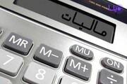 ۱۵ مهرماه، آخرین مهلت ارائه اظهارنامه مالیات بر ارزش افزوده