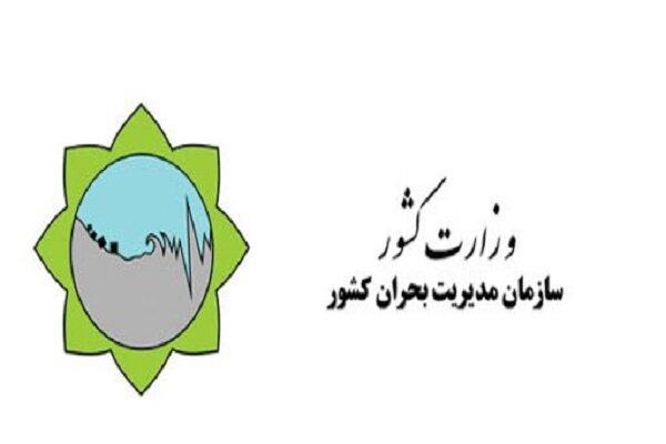 پیشنهاد وزارت کشور برای بررسی آیین نامه تأمین و نگهداری ماشین آلات در مدیریت بحران