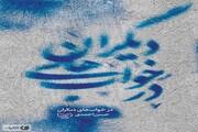 ارائه قصههای زندگی 9 شهید در یک کتاب صوتی