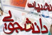 نتایج انتخابات الکترونیک شورای ناظر بر نشریات دانشگاه آزاد اسلامی اعلام شد