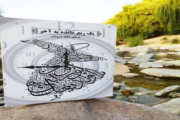 «یک ربع مانده به آخر» روایتی از زندگی در دامن عشق است