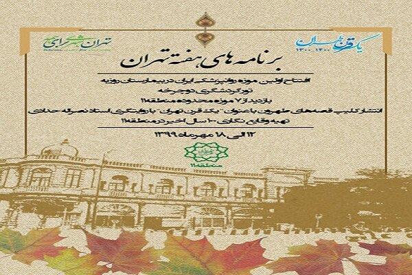 بازگشایی نخستین موزه روانپزشکی کشور در هفته تهران