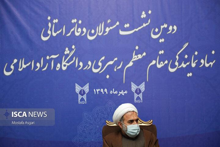 دومین نشست مسئولان دفاتر استانی نهاد نمایندگی مقام معظم رهبری در دانشگاه آزاد اسلامی