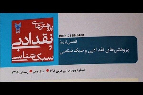 فصلنامه دانشگاه آزاد شهرکرد در فهرست نشریات فعال قرار گرفت