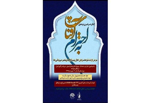 کنگرهای برای عرض ارادت به ساحت پیامبر اسلام(ص)