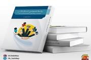 کتاب روابط عمومی تشکیلاتی منتشر خواهد شد