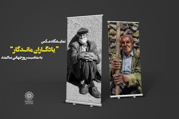برگزاری نمایشگاه عکس به مناسبت «روز جهانی سالمند»