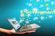 دولت الکترونیک در پیچوخم اختلاف قوای سهگانه