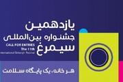 استفاده از ۱۵۰ هنرمند به عنوان داور جشنواره بینالمللی سیمرغ
