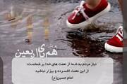 تهیه کفش برای کودکان نیازمند در پویش «همپای اربعین»