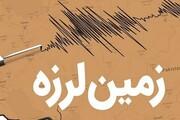 زلزله ۳ ریشتری «پهله» ایلام را لرزاند
