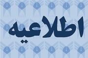 فعالیت اداری سازمان مرکزی دانشگاه آزاد اسلامی در هفته جاری برقرار است