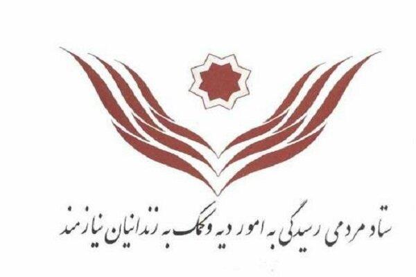 درخواست ستاد دیه برای کمک به زندانیان نیازمند در آستانه اربعین