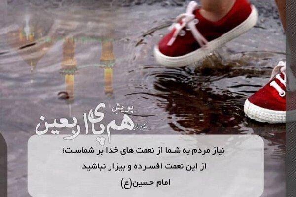 تهیه ۱۴۵۲ کفش برای کودکان نیازمند در پویش «همپای اربعین»