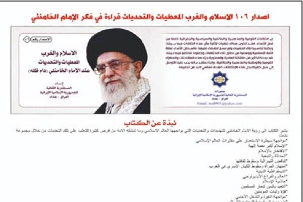 جزوات، بیانات وپیام های مقام معظم رهبری به زبان عربی کتاب شد
