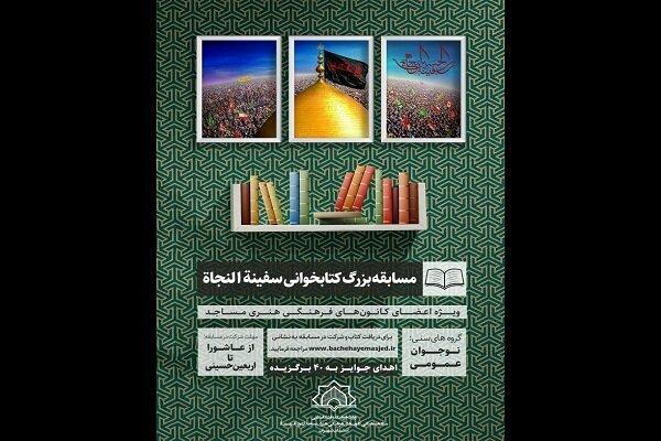 مسابقه کتابخوانی «سفینهالنجاه» برگزار میشود