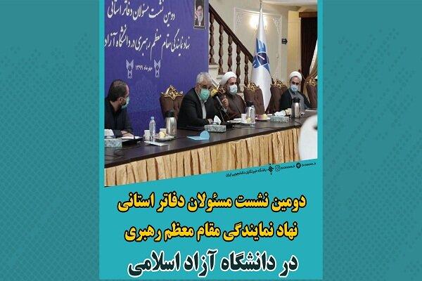 رسیدن به «دانشگاه اسلامی»، وظیفه سنگین نمایندگان مقام معظم رهبری در دانشگاهها