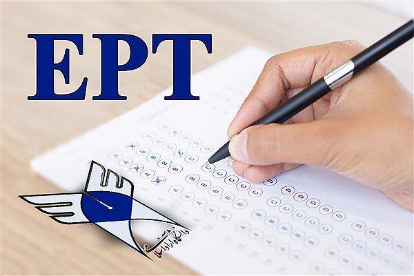 برگزاری آزمون EPT زبان انگلیسی در دانشگاه آزاد اسلامی بوشهر