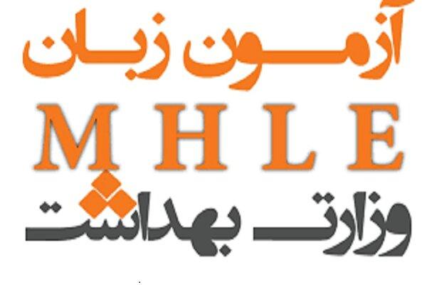 پنجاه و هشتمین دوره آزمون زبان وزارت بهداشت «MHLE» آغاز شد