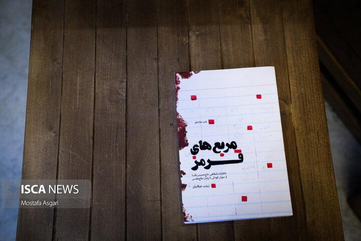مراسم رونمایی  کتاب مربع های قرمز