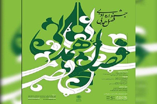 تمدید مهلت ارسال آثار به جشنواره ادبی فصل همدلی