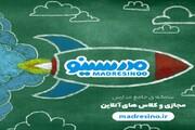 مدرسینو، سامانه یکپارچه مدرسه مجازی