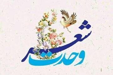 برگزاری جشنواره ملی شعر وحدت اسلامی در ایام هفته وحدت