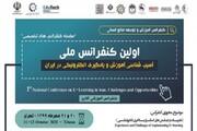 برگزاری کنفرانس آسیبشناسی آموزش الکترونیکی
