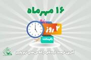 آخرین فرصت ثبتنام در ترم پاییز کانون زبان ایران