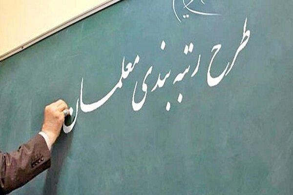 پایان دولت و رتبه بندی معلمان همچنان بلاتکلیف!