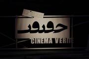 حمایت سینما حقیقت از طرحهای خلاقانه و اقتصادی