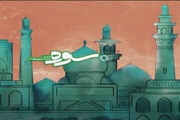 قرآن، میراث پیامبر؛ مهجور یا مقبول؟/ جایگاه قرآن در فرهنگ معاصر جهان در سوره هفتم