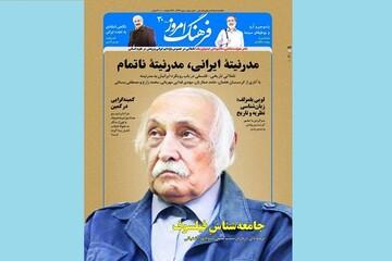 شماره سیام فرهنگ امروز منتشر شد