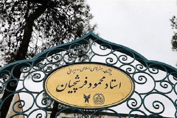 امکان ثبتنام برای جاماندگان پذیرش در دانشگاه استاد فرشچیان فراهم شد