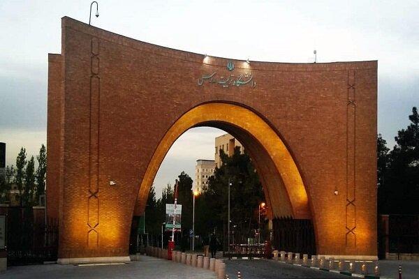 ظرفیت پذیرش دانشجو در دانشگاه تربیت مدرس مشخص شد