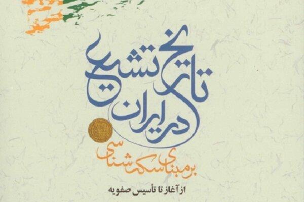 کتاب «تاریخ تشیع در ایران بر مبنای سکه شناسی از آغاز تا تأسیس صفویه» منتشر شد