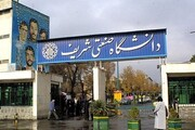 مهلت ثبتنام وامهای دانشجویی دانشگاه شریف امروز، ۲۹ دی ماه به پایان میرسد