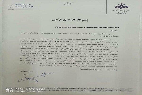 عذر خواهی مدیرکل صدا و سیمای مرکز کردستان از علمای اهل سنت
